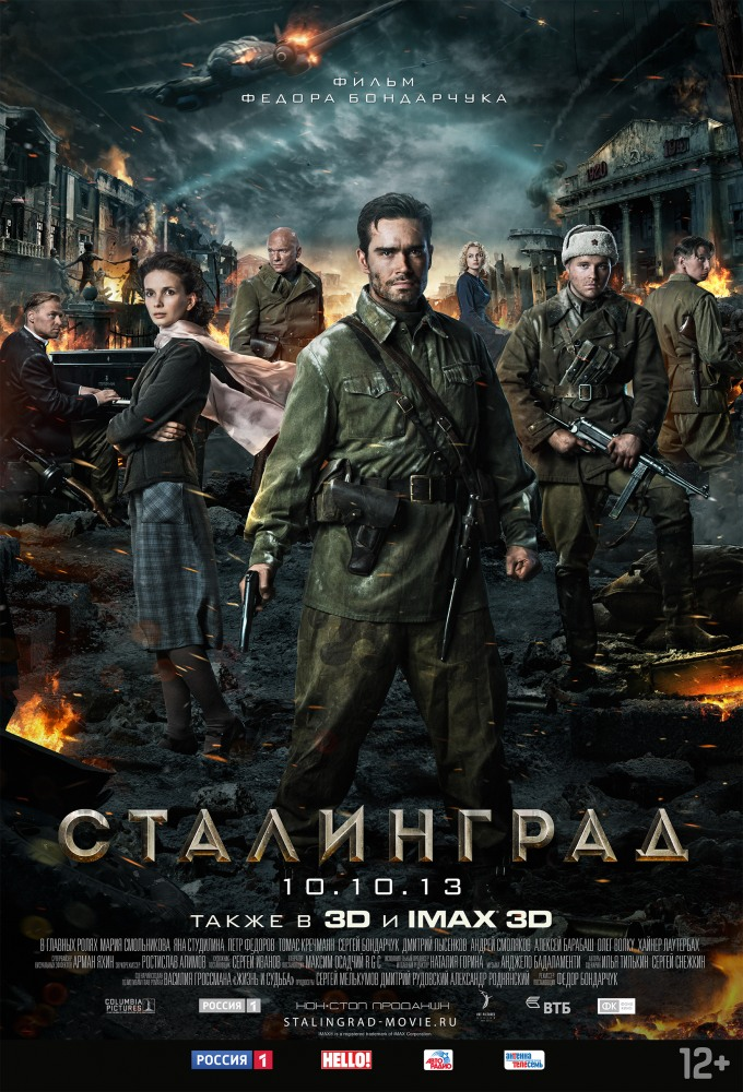 Сталинград 2013 скачать торрент игра