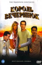 Король вечеринок (2002)