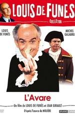 Постер к фильму Скупой