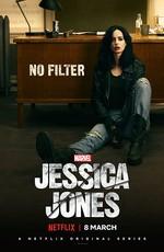 Джессика Джонс / Jessica Jones (2015)