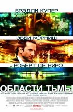 Области тьмы / Limitless (2011)