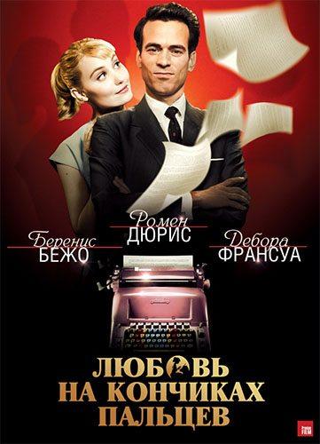 Любовь на кончиках пальцев (2013) (Populaire)
