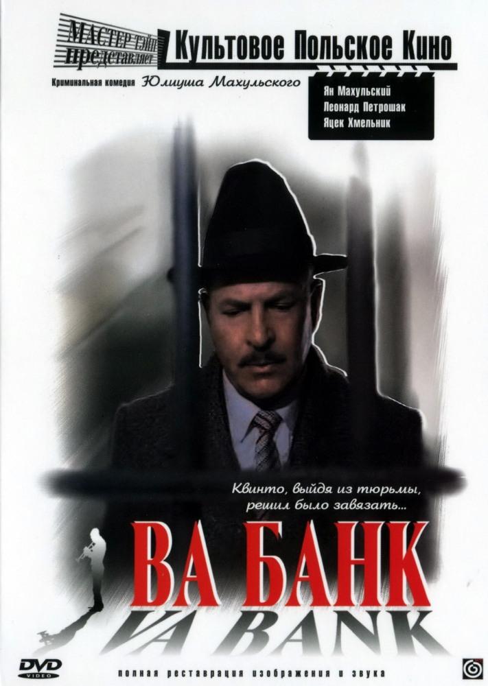 Ва-банк (1981) (Vabank)