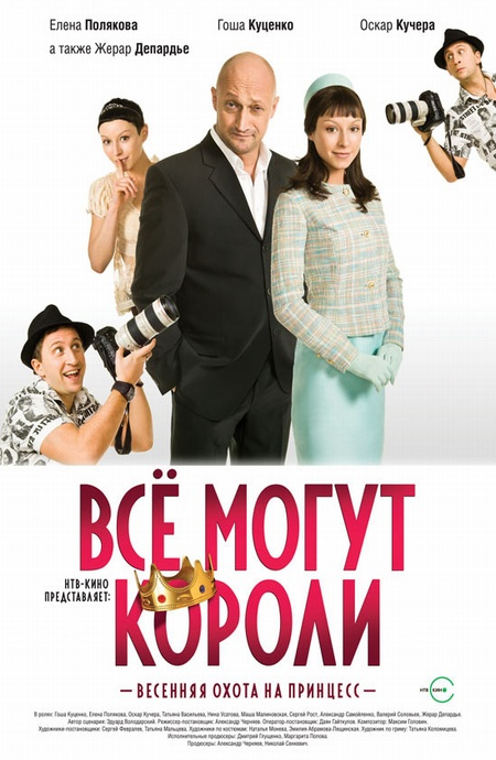 Все могут короли (2008)