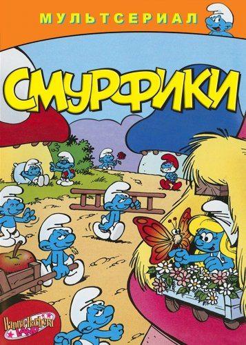 Смурфы (Смурфики) (1981) (Smurfs)