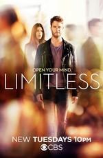 Области тьмы / Limitless (2015)