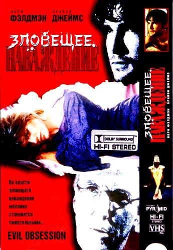 smotret-film-eroticheskoe-navazhdenie