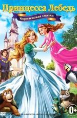 Принцесса Лебедь 5: Королевская сказка / Swan Princess: A Royal Family Tale (2013)