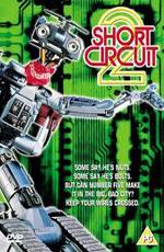 Короткое замыкание 2 (1988) (Short Circuit 2)