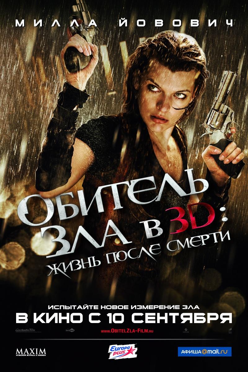 Обитель зла 4: Жизнь после смерти (2010) (Resident Evil: Afterlife)