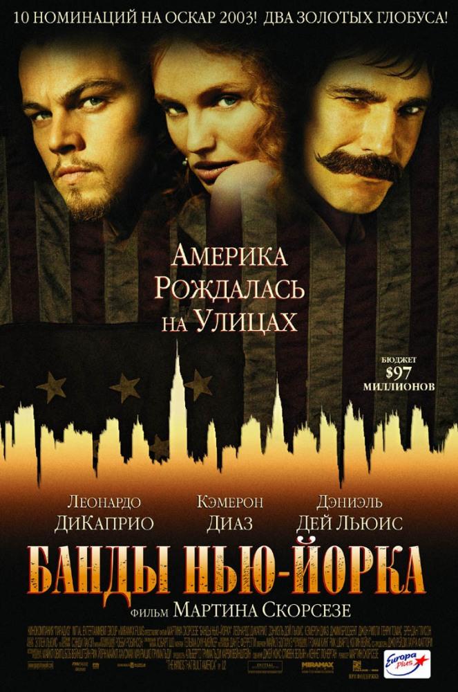 Банды Нью-Йорка (2003) (Gangs of New York)