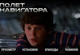 Кадр с фильма Полет навигатора торрент 011974 сцена 0