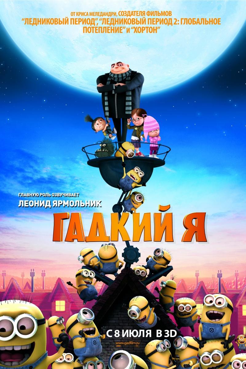 Гадкий Я (2010) (Despicable Me)
