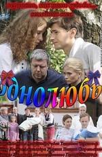 Постер к фильму Однолюбы
