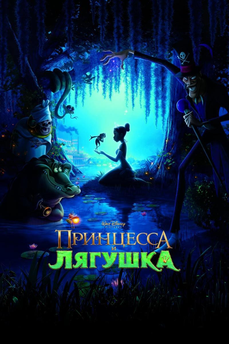 Принцесса и лягушка (2010) (The Princess and the Frog)