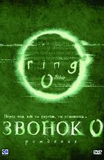 Звонок 0: Рождение / Ringu 0: Bâsudei (2000)