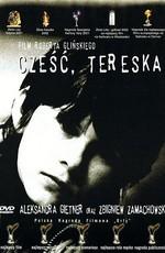 Привет, Терезка!