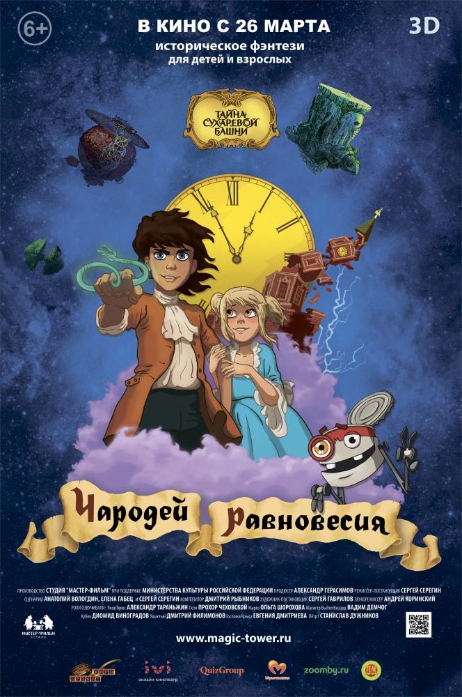 Новинки мультфильмов в кинотеатрах