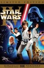 Звездные войны: Эпизод IV - Новая упование / Star Wars: Episode IV - A New Hope (1977)
