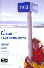 Коля - перекати поле (2005)