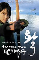 Натянутая тетива (2005) (Hwal)