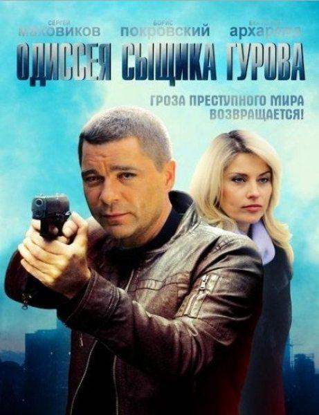 гуров сериал 3 сезон скачать торрент