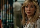 Сцена из фильма Невидимая сторона / The Blind Side (2009) Невидимая сторона сцена 8