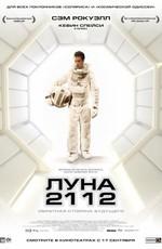 Постер к фильму Луна 2112