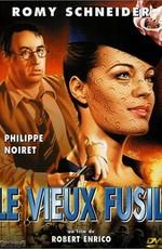 Постер к фильму Старое ружье