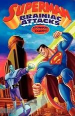 Супермен: Брэйниак атакует / Superman: Brainiac Attacks (2006)