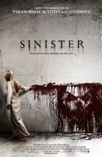Постер к фильму Синистер