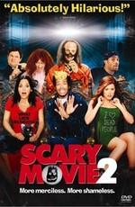 Очень страшное кино 2 / Scary Movie 2 (2001)