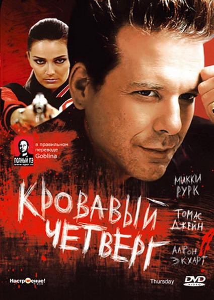 Кровавый четверг (1998) (Thursday)