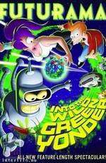 Футурама: В дикую зеленую глазом невыгодный окинуть / Futurama: Into the Wild Green Yonder (2009)