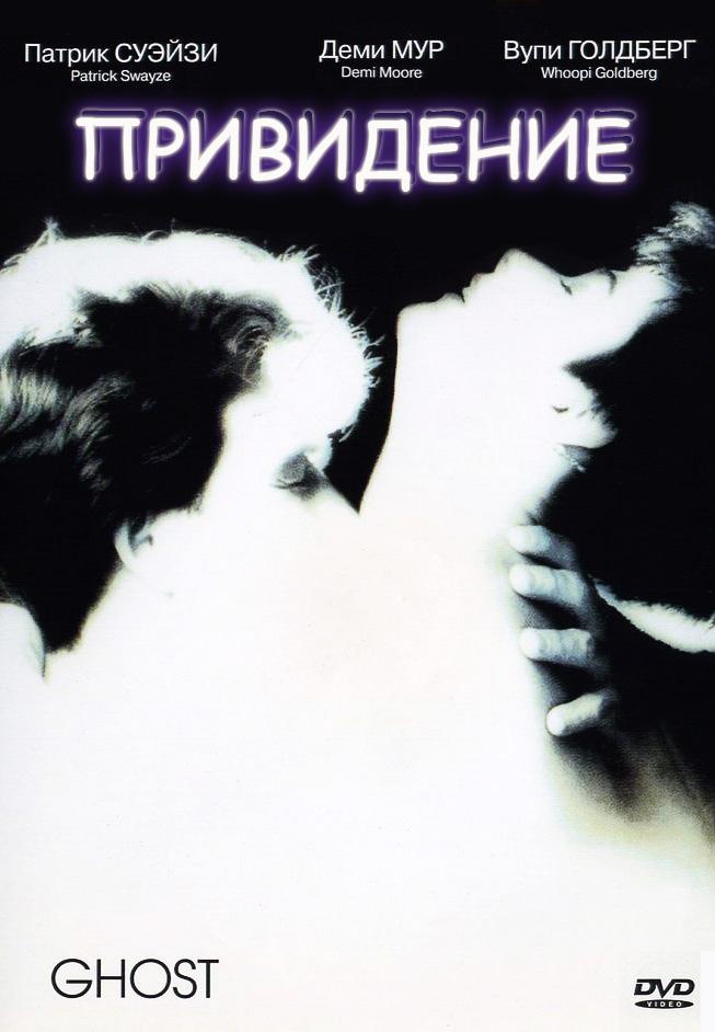 Привидение (1990) (Ghost)