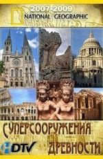 National Geographic: Суперсооружения древности