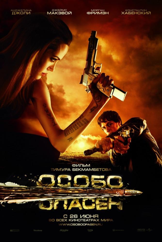 Особо опасен (2008) (Wanted)