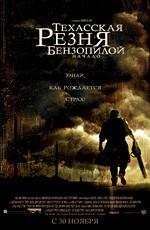 Техасская резня бензопилой: начало / The Texas Chainsaw Massacre: The Beginning (2006)
