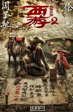 Путешествие на Запад: Демоны / Xi you fu yao pian (2017)