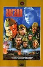 Постер к фильму Звезда