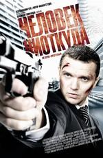 Человек ниоткуда (2010)