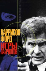 Игры патриотов / Patriot Games (1992)