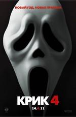 Крик 0 / Scream 0 (2011)