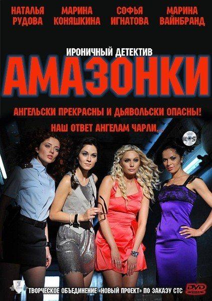 «Смотреть Фильм Женская Тюрьма В Амазонии» — 2011