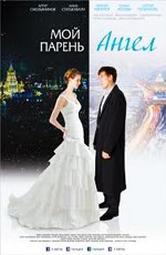 Постер к фильму Мой парень - ангел