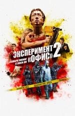 Эксперимент «Офис» 2 / Mayhem (2017)