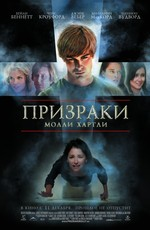 Призраки Молли Хартли / The Haunting of Molly Hartley (2008)