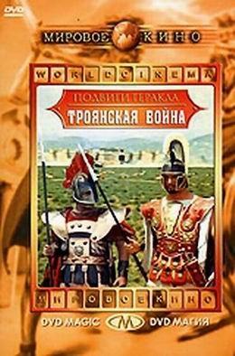 скачать торрент троянская война 1961