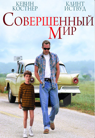 Совершенный мир (1993) (A Perfect World)