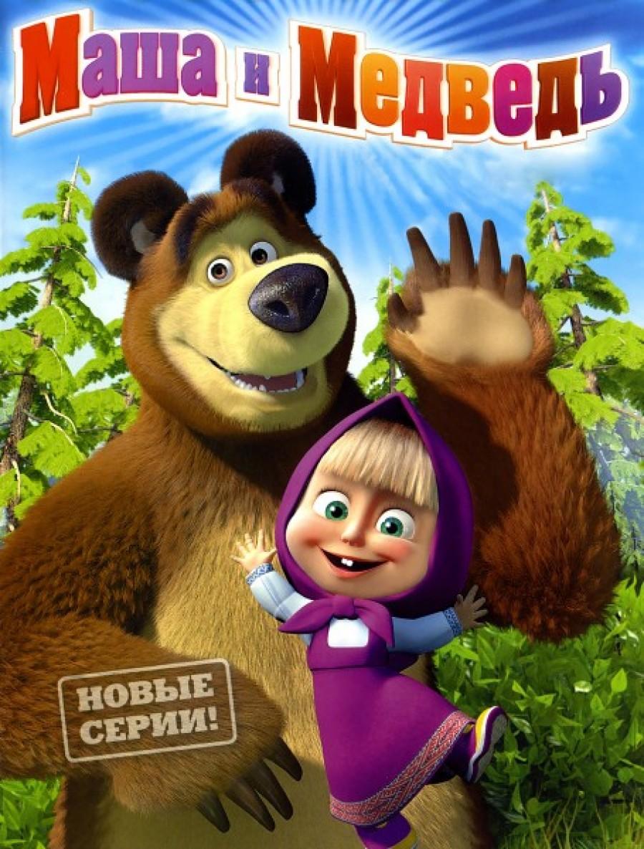 Маша и медведь песни скачать mp3 торрент